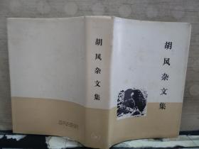 胡风杂文集