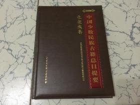中国少数民族古籍总目提要:仡佬族卷