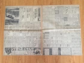 1933年3月3日【中外商业新报 夕刊】:凌源入城,张学良统帅热河出马,赤峰扫匪,热河进击的日军部队写真等