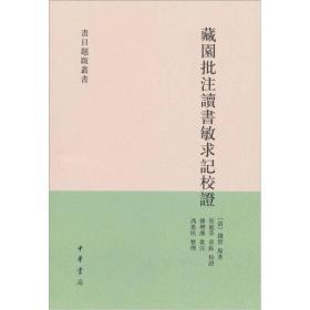 藏园批注读书敏求记校证