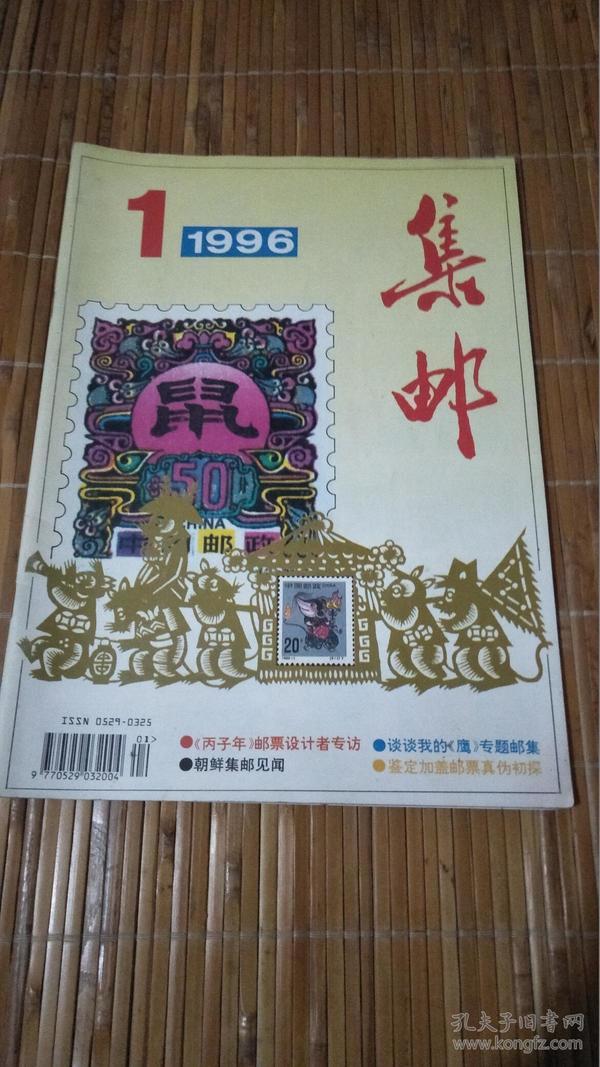 集邮1996年第.1期