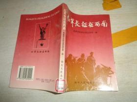 红军长征在西南 /