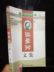 张爱玲文集 、 、..