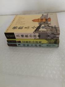 宗教小辞典丛书;佛教小辞典+道教小辞典+宗教小辞典(3本合售)