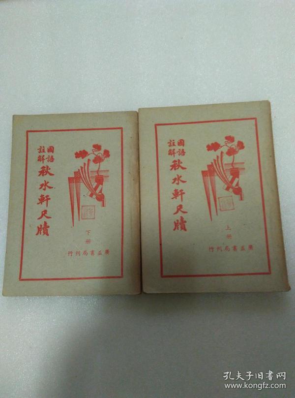 国语注解秋水轩尺牍 上下册 民国三十六年新四版