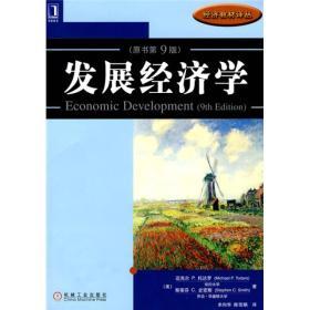 发展经济学:原书第9版