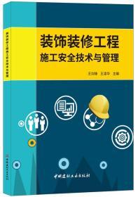 装饰装修工程施工安全技术与管理