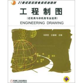 9787111170037工程制图(近机类与非机类专业适用21世纪高校机电类规划教材)