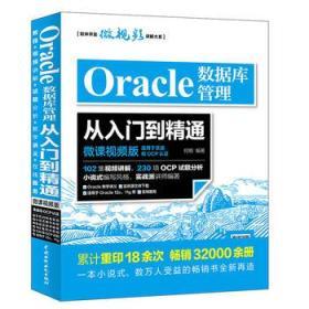 Oracle数据库管理从入门到精通(微课视频版)