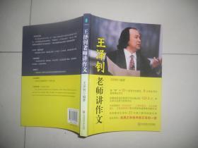 老师讲作文:王泽钊