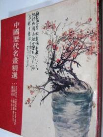 中国历代名画精选