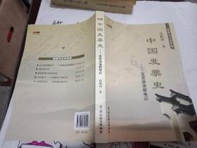 中国发票史:发票源流探考记