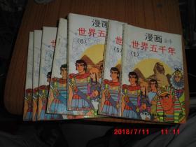 漫画世界五千年 (1—7册全)