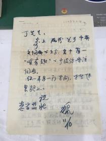 """王观泉信札3通4页带一实寄封(写给已故著名老作家丁景堂,""""大风之下光膀子书"""",写的有意思。上海文史学者,研究员,硕士生导师。享受国务院专家特殊津贴)"""
