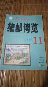 集邮博览1995年第.11期