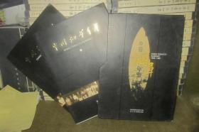 中国烟草年鉴(1998-1999) 上下全二册附有光碟盒装