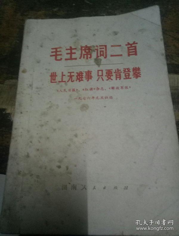 毛主席词二首(一版一印)毛泽东签名