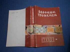 华南革命根据地货币金融史料选编-91年一版一印