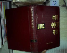 中国中医药年鉴  1991 、