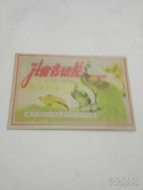 50年代孔雀香纸片