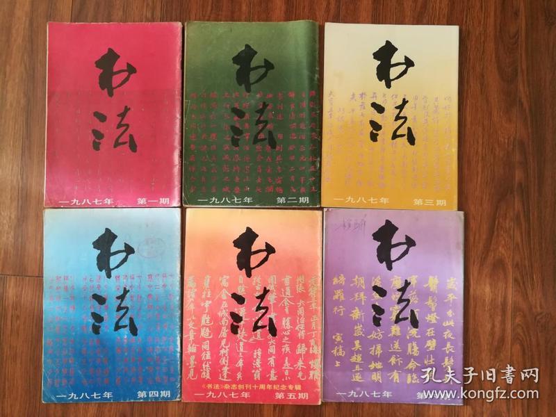 书法(1987年1—6期,6本合售)