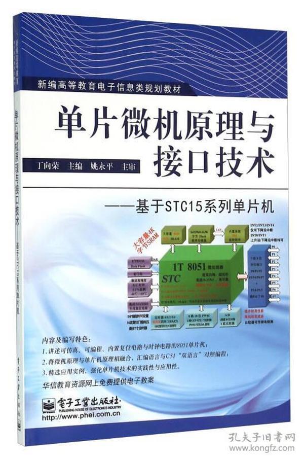 单片微机原理与接口技术:基于STC15系列单片机