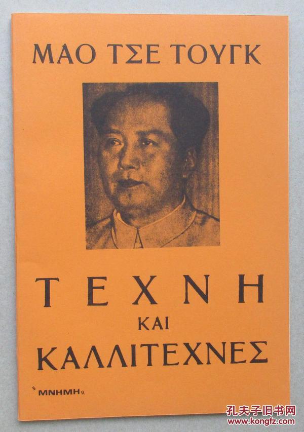 毛泽东《在延安文艺座谈会上的讲话》 希腊文