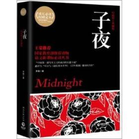 子夜-权威修订典藏版
