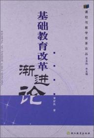 课程与教学改革论丛:基础教育改革渐进论