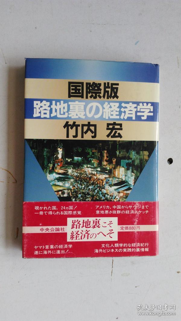 日文原版   国际版  路地里の経済学  竹内 宏  32开  昭和59年 一版一刷