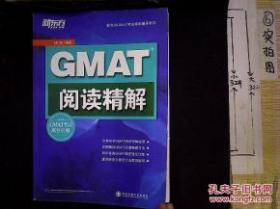 GAMT阅读精解  作者杨继 西安交通大学出版社9787560550442