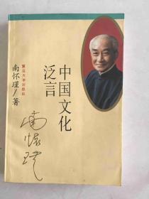 中国文化泛言 复旦大学出版社