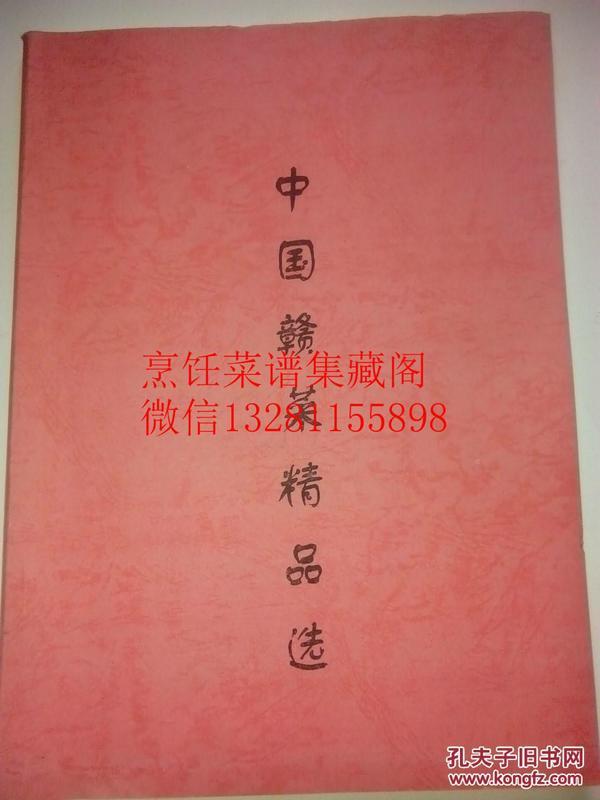 中国赣菜精品选售复印件装订本钟玉敏刚出,包编著月子能吃基围虾吗图片