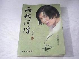 两代沉浮(作者张世媛签名)