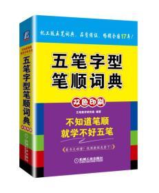 五笔字型笔顺词典