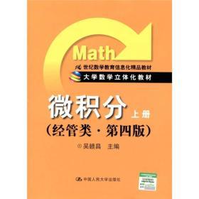 微积分(上册)(经管类·第4版)/21世纪数学教育信息化精品教材·大学数学立体化教材