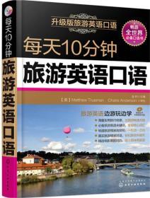 每天10分钟旅游英语口语-(附赠全书外教朗读光盘)