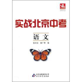 实战北京中考:语文(秋2012)