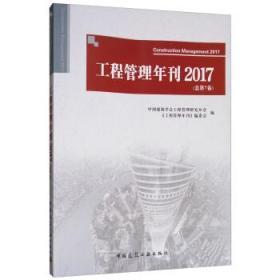 工程管理年刊2017(总第7卷)