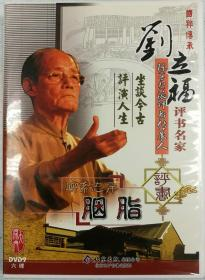 评书名家刘立福-聊斋志异-胭脂DVD6碟