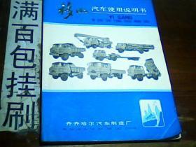 《移山汽车使用说明书》齐齐哈尔汽车制造厂 包邮挂刷