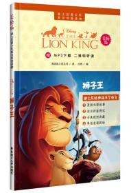 狮子王:美绘版