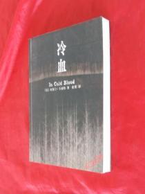 《 冷血》 【正版书 一版一印】