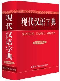 现代汉语字典(彩色插图本)(精)