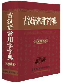 古汉语常用字字典(双色缩印本)