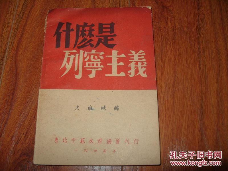 《什么是列宁主义》32开 民国三十四年(1945年)出版 85品/HS001