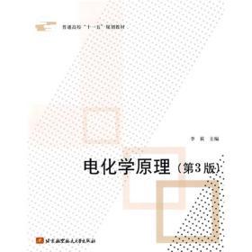 """普通高校""""十一五""""规划教材:电化学原理(第3版)"""