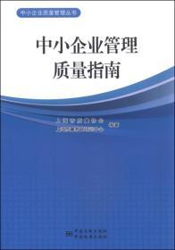中小企业管理质量指南
