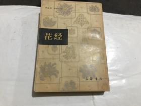 【花經,(上海書店影印】85年1印.近85品