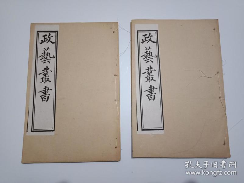光绪壬寅年1902年《政艺丛书-艺书通辑5卷2册全》光绪28年白纸印刷---内容完整  书品如图---绝版稀缺资料书